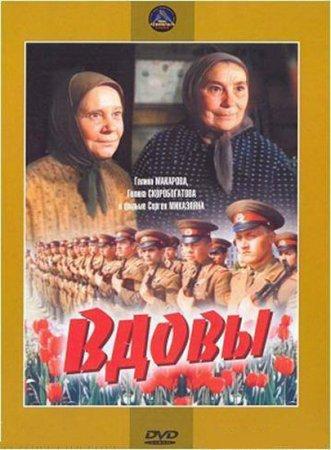 Скачать фильм Вдовы (1976)