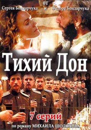Скачать Тихий Дон [2006]