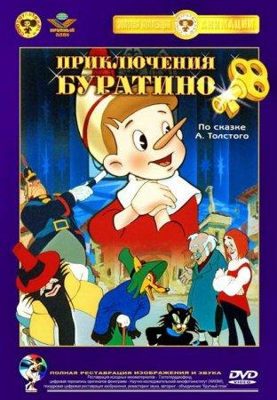 Скачать мультфильм Приключения Буратино (1959)