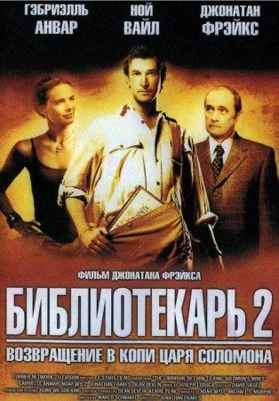 Скачать фильм Библиотекарь 2: Возвращение к копям Царя Соломона (2006)