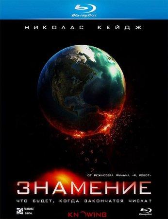 Скачать фильм Знамение (2009)