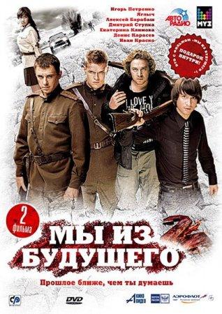 Скачать фильм Мы из будущего 2 [2010]