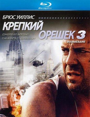 Скачать фильм Крепкий орешек 3: Возмездие (1995)