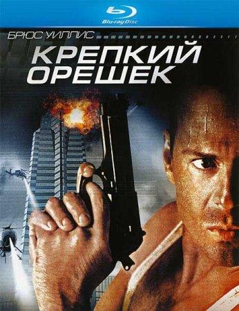 Скачать фильм Крепкий орешек (1988)