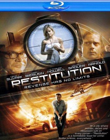 Скачать с letitbit Возвращение (2011)