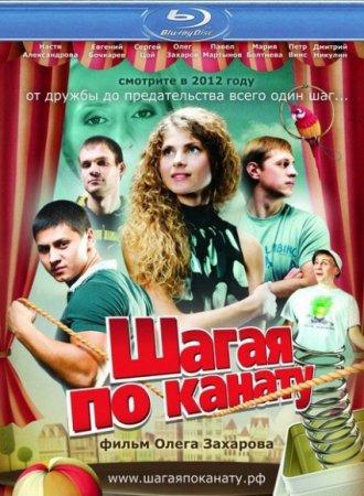 Скачать фильм Шагая по канату (2012)