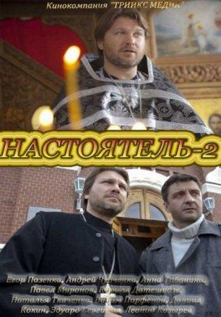 Скачать с letitbit Настоятель-2 [2011]
