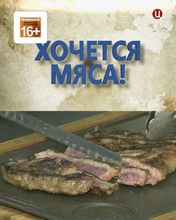 Скачать с letitbit Хочется мяса! (2012) SATRip