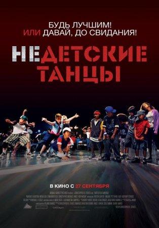 Скачать с letitbit Недетские танцы (2012)