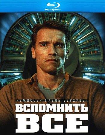 Скачать фильм Вспомнить всё / Total Recall (1990)