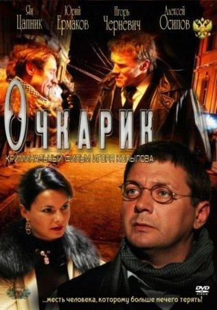 Скачать с letitbit  Очкарик (2012)