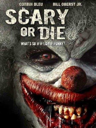 Скачать с letitbit  Бойся или умри / Scary or Die (2012)