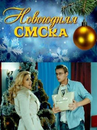 Скачать фильм Новогодняя SMS-кa (2011)