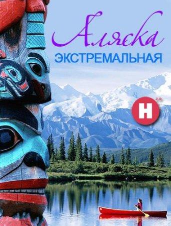 Скачать с letitbit Эстремальная Аляска (2012) SATRip