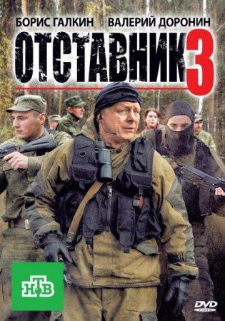 Скачать с letitbit   Отставник - 3 (2011)