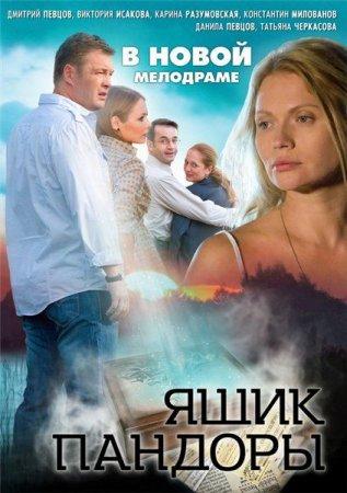 Скачать с letitbit Ящик Пандоры (2012)