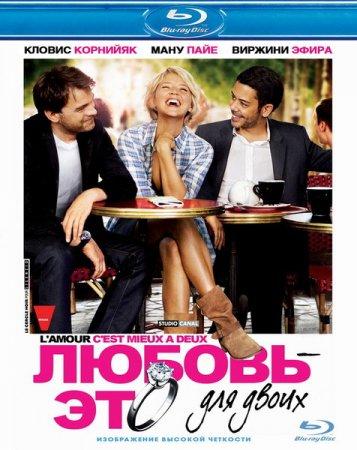 Скачать с letitbit  Любовь – это для двоих (2010)
