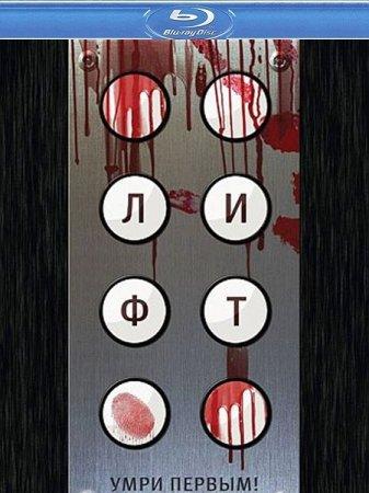 Скачать с letitbit Лифт (2011)