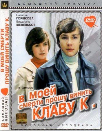 Скачать фильм В моей смерти прошу винить Клаву К. (1979) DVDRip