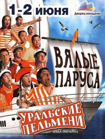 Скачать с letitbit Уральские пельмени. Вялые Паруса (2012)
