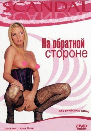Скачать с letitbit  На обратной стороне / Scandal: On the Other Side (1999)