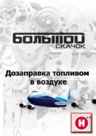 Скачать с letitbit  Большой скачок. Дозаправка топливом в воздухе (2012) SA ...