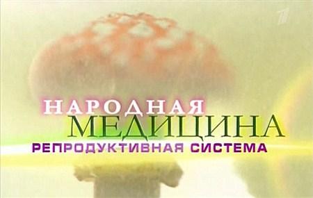 Скачать с letitbit  Народная медицина. Репродуктивная система (2012) SATRip