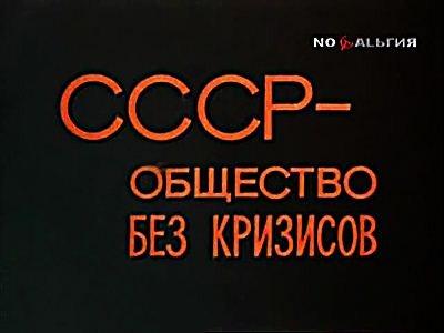 Скачать с letitbit  СССР - общество без кризисов (1977) SATRip