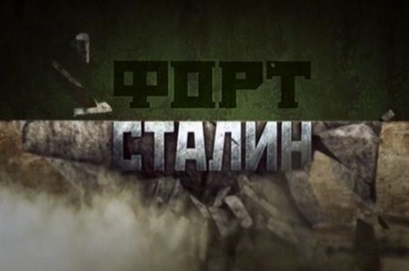 Скачать с letitbit  Форт Сталин (2012) DVB