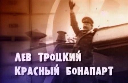 Скачать с letitbit  Лев Троцкий. Красный Бонапарт (2012) DVB