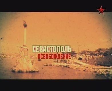 Скачать с letitbit  Освобождение Севастополя (2012) DVB