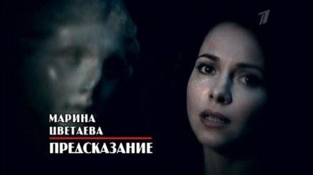 Скачать с letitbit  Предсказание. К 120-летию Марины Цветаевой (2012) DVB