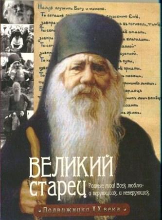 Скачать с letitbit  Великий старец (2007) DVDRip