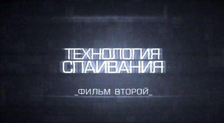 Скачать с letitbit  Технология спаивания-2 (2012) TS