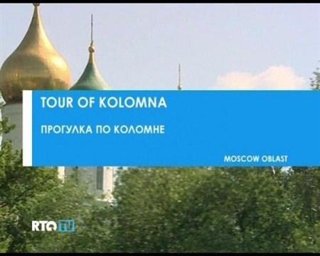 Скачать с letitbit  Прогулка по Коломне / Tour of Kolomna (2012) DVB