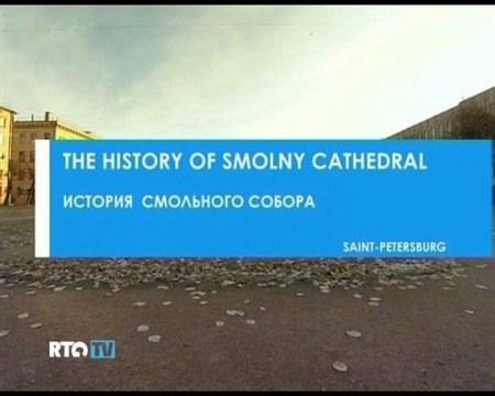 Скачать с letitbit  История Смольного Собора / The history of Smolny cathed ...