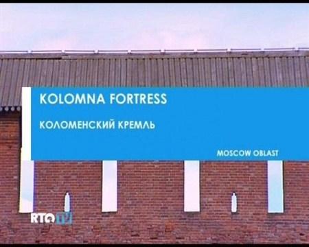 Скачать с letitbit  Коломенский Кремль / Kolomna Fortress (2012) DVB