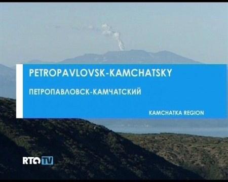 Скачать с letitbit  Петропавловск-Камчатский / Petropavlovsk-Kamchatsky (20 ...