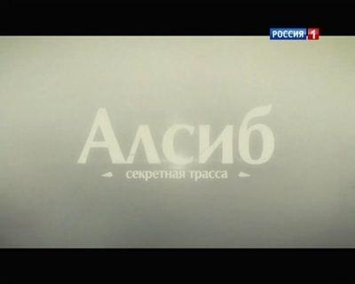 Скачать с letitbit  Алсиб. Секретная трасса (2012) DVB