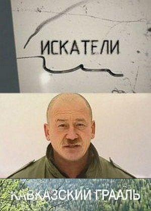 Скачать с letitbit  Искатели. Кавказский Грааль (2012) SATRip