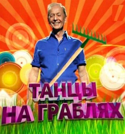 Михаил Задорнов. Танцы на граблях (2012) SATRip