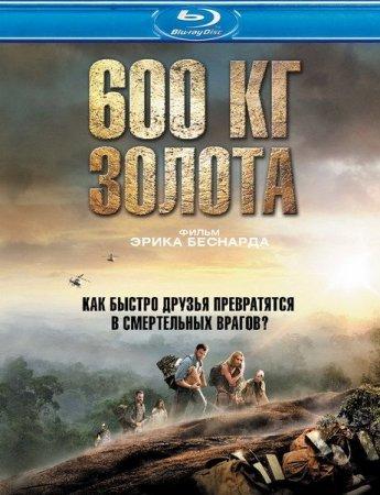 Скачать с letitbit  600 кг золота (2010)