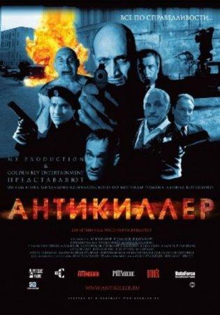 Скачать Антикиллер [2002]