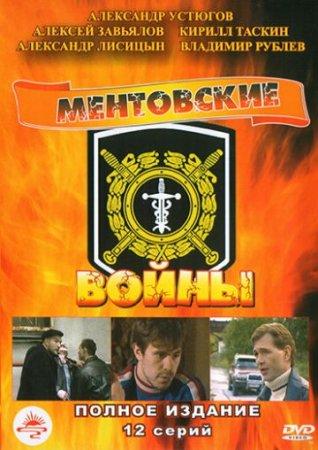 Скачать Ментовские войны (1 сезон) [2005]