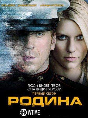 Скачать Родина / Чужой среди своих - 2 сезон (2012)