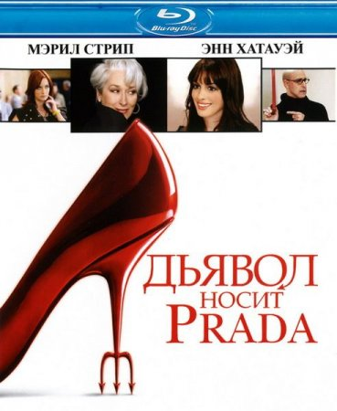 Скачать фильм Дьявол носит «Prada» (2006)