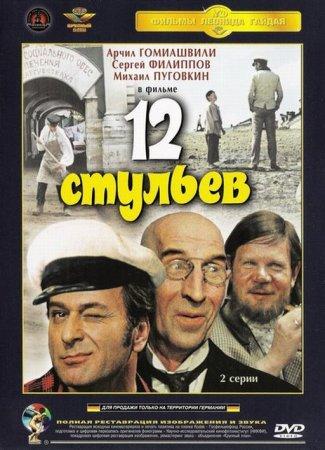 Скачать фильм 12 стульев (1971)