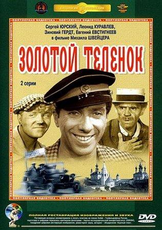 Скачать фильм  Золотой теленок (1968)