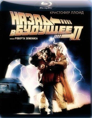 Скачать фильм  Назад в будущее 2 / Back to the Future Part II (1989)