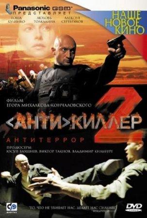 Скачать Антикиллер 2 Антитеррор [2003]